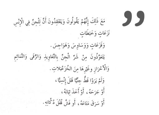 كتاب اخوان الصفا